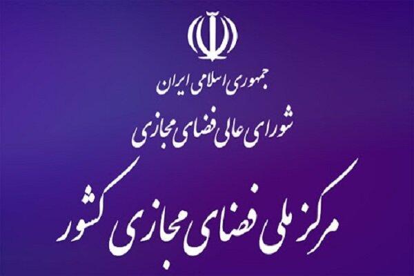 ابوالفضل روحانی جایگزین عباس آسوشه در مرکز فضای مجازی شد