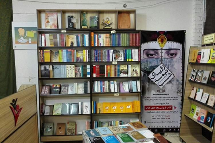 گندزدایی و ضدعفونی بچه های کتاب در شیراز