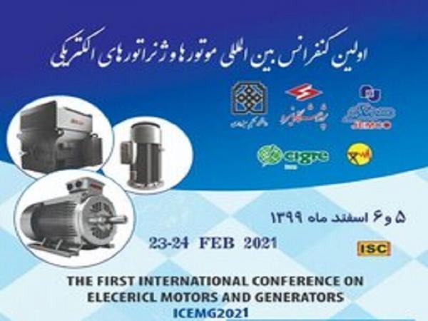 خبرنگاران همایش بین المللی موتورها و ژنراتورهای الکتریکی در سبزوار برگزار گشت