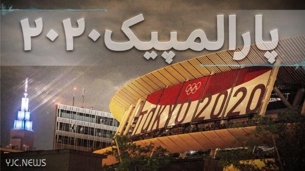 از 2 مدال طلای ارزشمند کاروان ایران در پاراجودو تا مقایسه عملکرد کاروان المپیکی با پارالمپیک