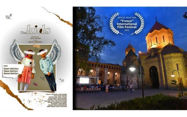 تور ارزان ارمنستان: فیلم کوتاه بچه ها در فستیوال بین المللیفرِسکو ارمنستان درخشید